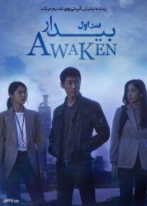 دانلود سریال Awaken بیدار فصل اول