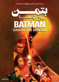 دانلود انیمیشن بتمن روح اژدها Batman: Soul of the Dragon 2021 با دوبله فارسی