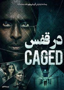 دانلود فیلم Caged 2021 در قفس با زیرنویس فارسی