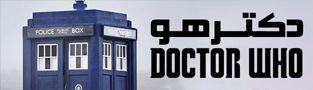 سریال Doctor Who دکتر هو فصل هفتم