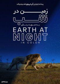 دانلود مستند زمین در شب به صورت رنگی Earth at Night in Color 2020