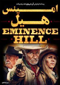 دانلود فیلم Eminence Hill 2020 امینس هیل با دوبله فارسی