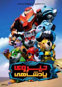 دانلود انیمیشن نیروی پادشاهی Kingdom Force 2019 با دوبله فارسی