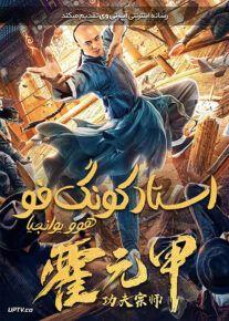 دانلود فیلم Kung Fu Master Huo Yuanjia 2020 استاد کونگ فو هوو یوانجیا با زیرنویس فارسی