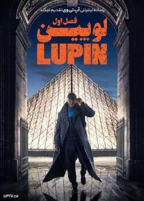 دانلود سریال Lupin 2021 لوپین فصل اول