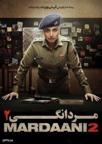 دانلود فیلم Mardaani 2 2019 مردانگی 2 با دوبله فارسی