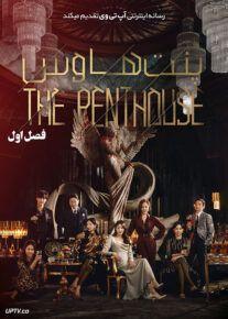 دانلود سریال Penthouse پنت هاوس فصل اول