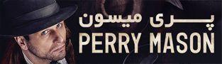 سریال Perry Mason پری میسون فصل اول