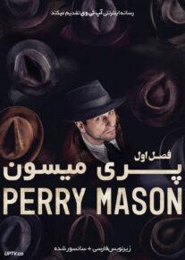 دانلود سریال Perry Mason پری میسون فصل اول