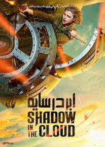 دانلود فیلم Shadow in the Cloud 2020 سایه در ابر با دوبله فارسی
