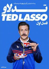 دانلود سریال Ted Lasso 2020 تد لاو فصل اول