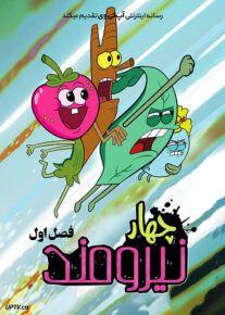 دانلود انیمیشن چهار نیرومند The Mighty Ones فصل اول با دوبله فارسی