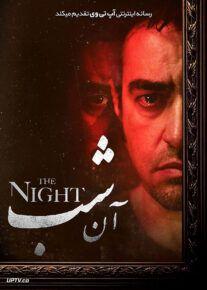 دانلود فیلم The Night 2020 آن شب با دوبله فارسی