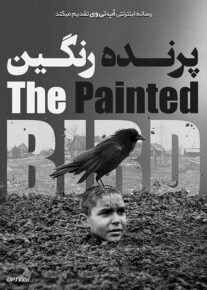 دانلود فیلم The Painted Bird 2019 پرنده رنگین با دوبله فارسی