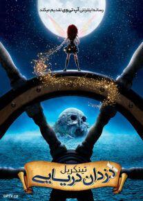 دانلود انیمیشن تینکربل و دزدان دریایی The Pirate Fairy 2014 با دوبله فارسی