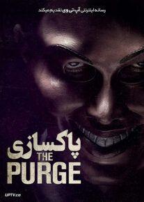 دانلود فیلم The Purge 2013 پاکسازی با زیرنویس فارسی