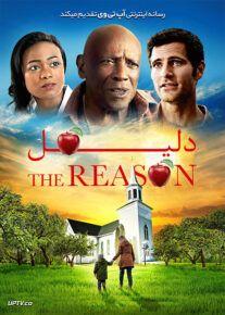 دانلود فیلم The Reason 2020 دلیل با زیرنویس فارسی