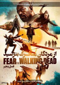 دانلود سریال Fear the Walking Dead از مردگان متحرک بترسید فصل پنجم