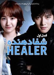 دانلود سریال Healer شفادهنده فصل اول