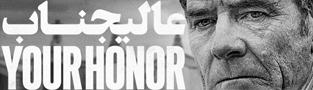 سریال Your Honor عالیجناب فصل اول