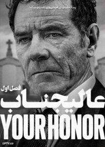 دانلود سریال Your Honor عالیجناب فصل اول
