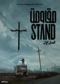 دانلود سریال The Stand مقاومت فصل اول