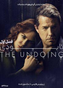دانلود سریال The Undoing نابودی فصل اول