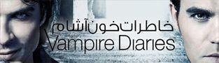 سریال The Vampire Diaries  فصل هفتم