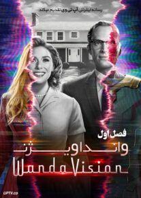 دانلود سریال WandaVision وانداویژن فصل اول