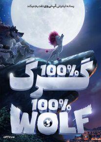 دانلود انیمیشن گرگ مادرزاد 100% Wolf با دوبله فارسی