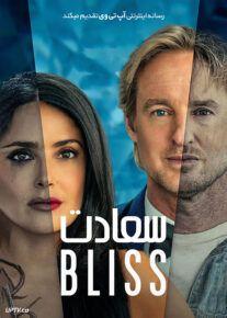 دانلود فیلم Bliss 2021 سعادت با دوبله فارسی