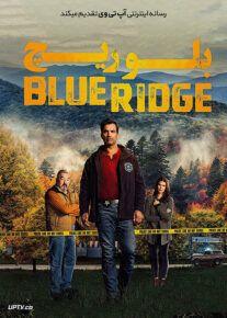 دانلود فیلم Blue Ridge 2020 بلوریج با دوبله فارسی