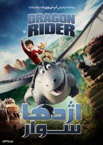 دانلود انیمیشن اژدها سوار Dragon Rider 2020 با زیرنویس فارسی