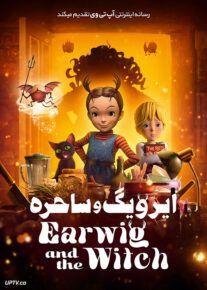 دانلود انیمیشن ارویگ و جادوگر Earwig and the Witch 2020 با دوبله فارسی