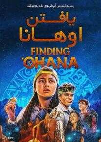 دانلود فیلم Finding Ohana 2021 یافتن اوهانا با زیرنویس فارسی