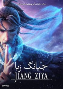 دانلود انیمیشن جیانگ زیا Jiang Ziya 2020 با دوبله فارسی