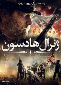دانلود فیلم Kill Cavalry 2021 ژنرال هادسون با زیرنویس فارسی