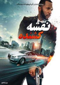 دانلود فیلم Kill Plan 2021 نقشه کشتن با دوبله فارسی