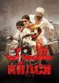 دانلود فیلم Krack 2021 کرک با زیرنویس فارسی