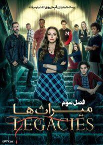 دانلود سریال Legacies میراث ها فصل سوم