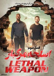 دانلود سریال Lethal Weapon اسلحه مرگبار فصل سوم