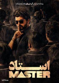 دانلود فیلم Master 2021 استاد با دوبله فارسی