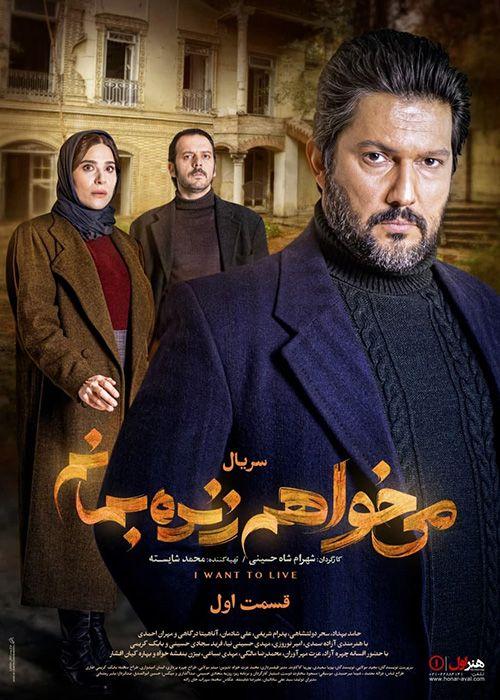 Mikhaham Zendeh Bemanam E01 - دانلود سریال می خواهم زنده بمانم قسمت 11 یازدهم