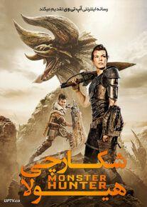 دانلود فیلم Monster Hunter 2020 شکارچی هیولا با دوبله فارسی