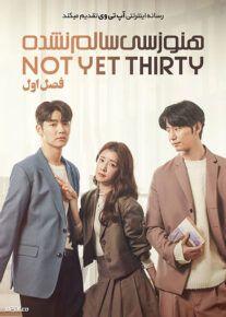 دانلود سریال Not Yet Thirty هنوز سی سالم نشده فصل اول