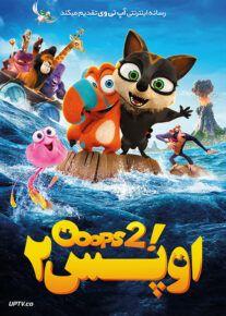 دانلود انیمیشن اوپس ماجراجویی ادامه دارد Ooops 2020 با دوبله فارسی