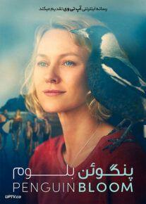 دانلود فیلم Penguin Bloom 2020 پنگوئن بلوم با زیرنویس فارسی