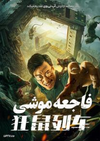 دانلود فیلم Rat Disaster 2021 فاجعه موشی با زیرنویس فارسی