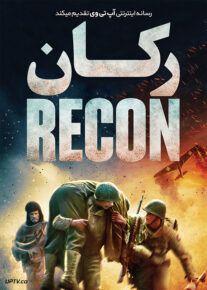 دانلود فیلم Recon 2019 رکان با زیرنویس فارسی