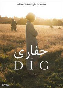 دانلود فیلم The Dig 2021 حفاری با زیرنویس فارسی